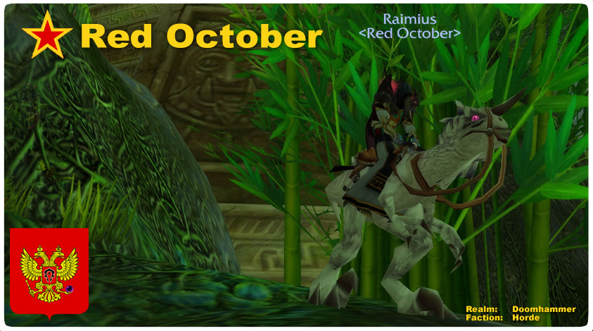 Fun in the Red October WOW Guild